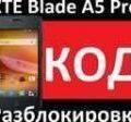 Разблокировка от оператора Мегафон ZTE Blade A5 и A5 Pro официальный код