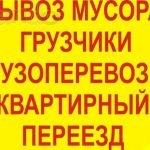Грузотакси по Гродно и области. Грузчики. 80298801658
