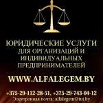 Услуги юриста. Представление интересов заказчика
