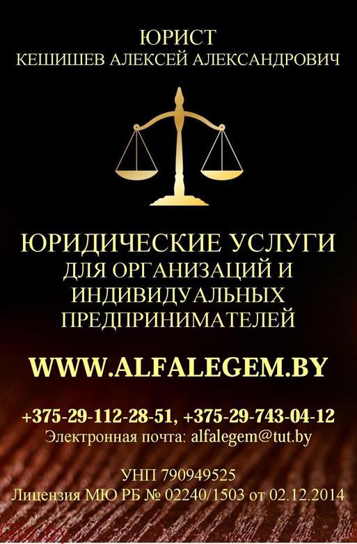 Юридическое сопровождение деятельности