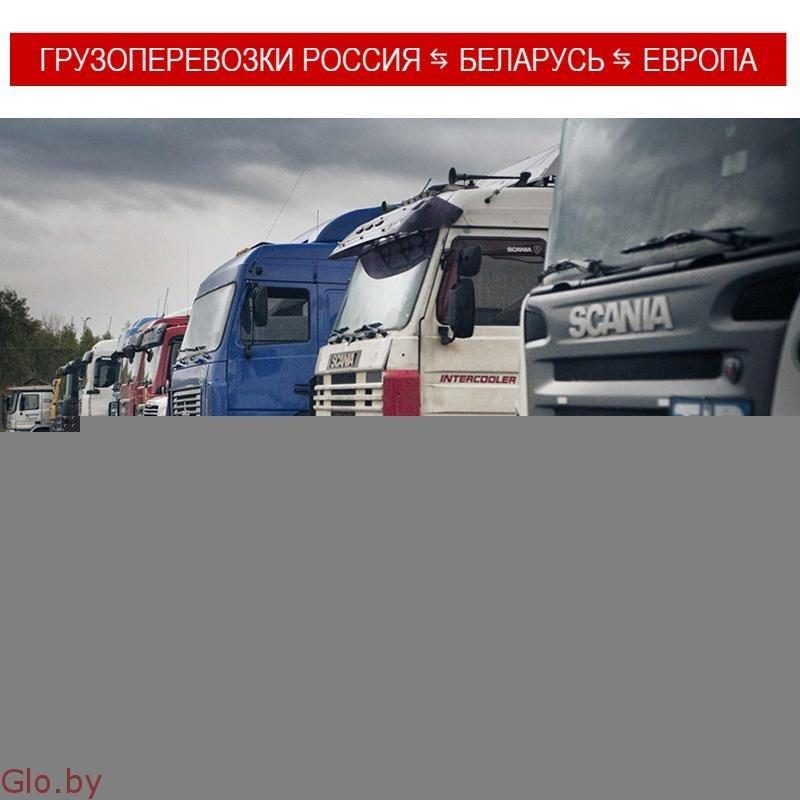 Грузоперевозки Россия-Беларусь-Европа.