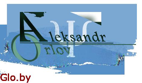 Психолог Александр Орлов