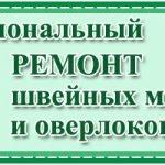 наладчик швейных машин оверлоков Бобруйск ремонт 8029-144-20-78