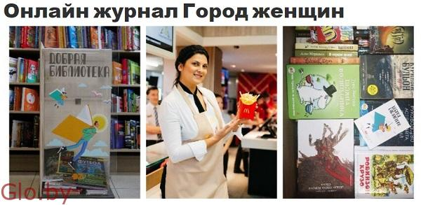 Очень много ценной информации в эксклюзивном женском журнале «Город Женщин»