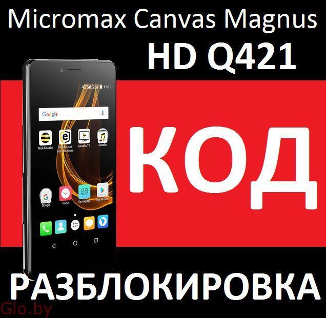 Micromax Bolt Pace Q402 и Canvas Magnus HD Q421 код разблокировка