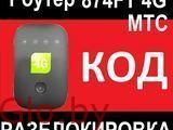 МТС 874FT 4G модем разблокировка разлочка код