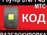 МТС 874FT 4G модем разблокировка разлочка код сети от оператора