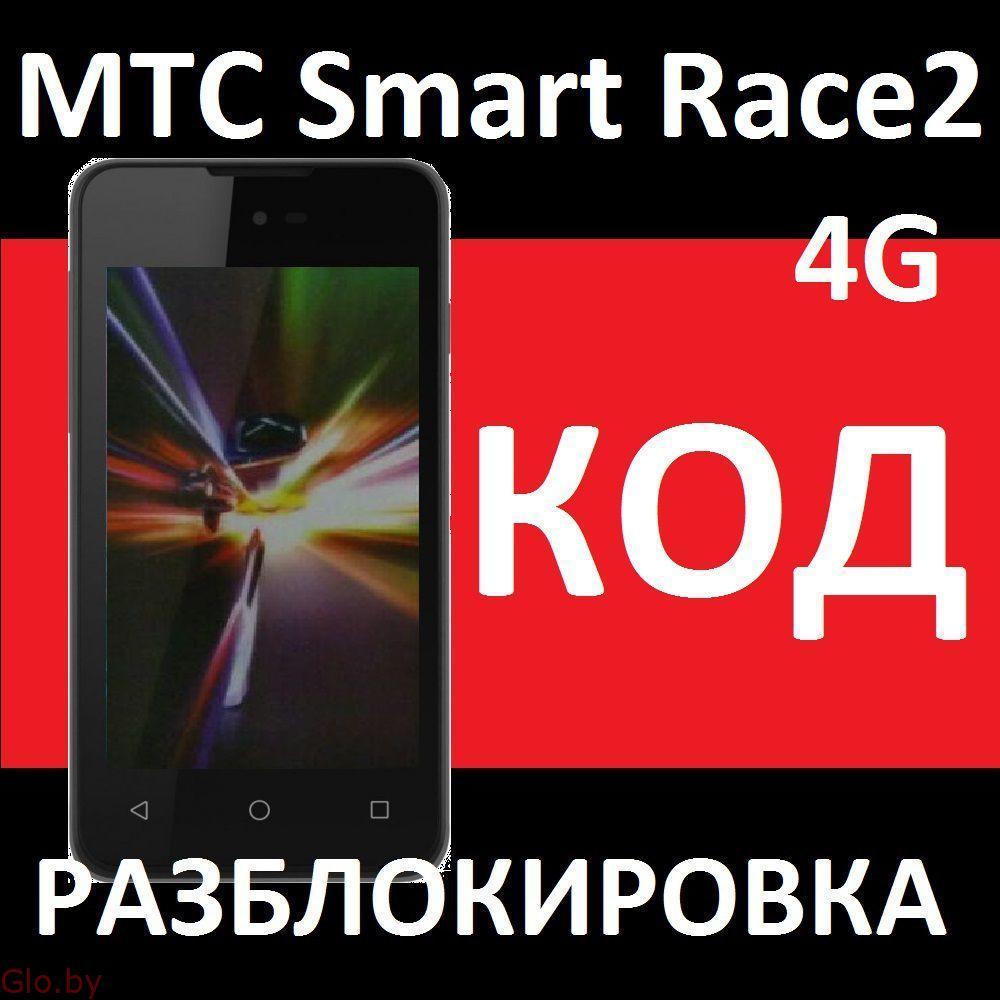 МТС Smart Race2 4g и SMART Turbo 4G код разблокировки от оператора