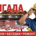 Бригады строителей вахта Москва
