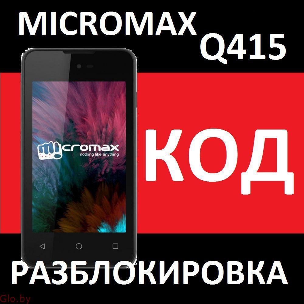 Micromax Q415 Megafon Мегафон разблокировка