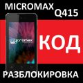 Micromax Q415 Megafon Мегафон разблокировка кодом