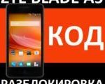 Разблокировка от оператора смарфона ZTE Blade A5 Мегафон.
