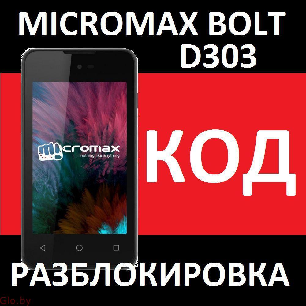 Micromax BOLT D303 - код разблокировки от оператора - разлочка