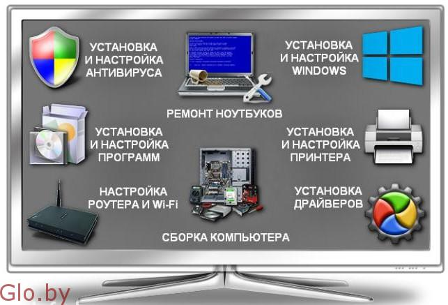 Ремонт компьютеров и ноутбуков. Установка Windows (виндовс) XP / 7 / 8 / 8.1 / 10.