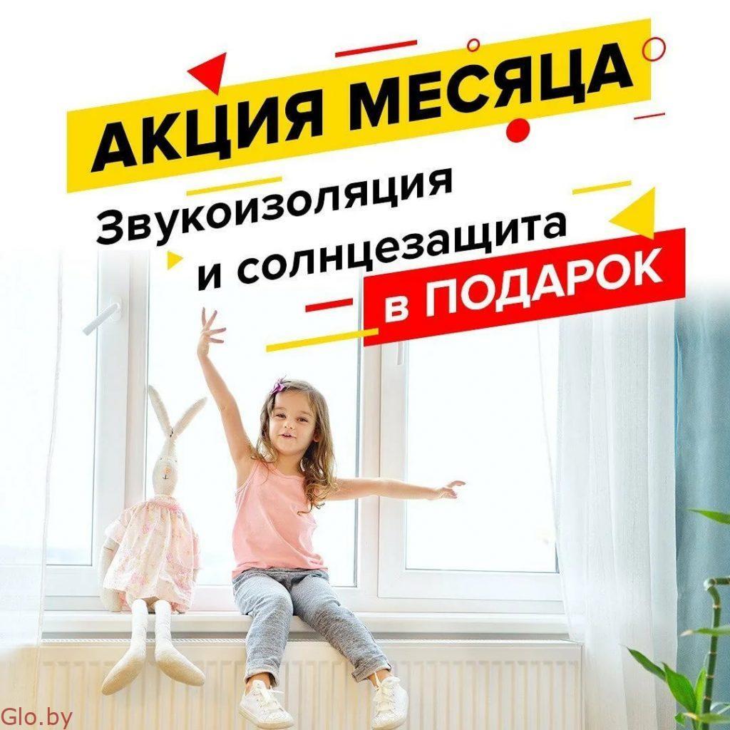 Скидка на Окна ПВХ от производителя! + ПОДАРОК