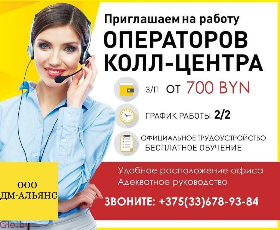 Работа удаленно оператор колл центра москва удаленная работа оператор эвм
