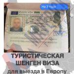 Туристическая Шенген виза до 5 лет