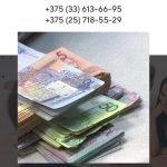 Деньги в долг в кратчайшие сроки по всей Беларуси