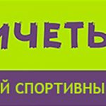 Спортивный центр «ТРИЧЕТЫРЕ»