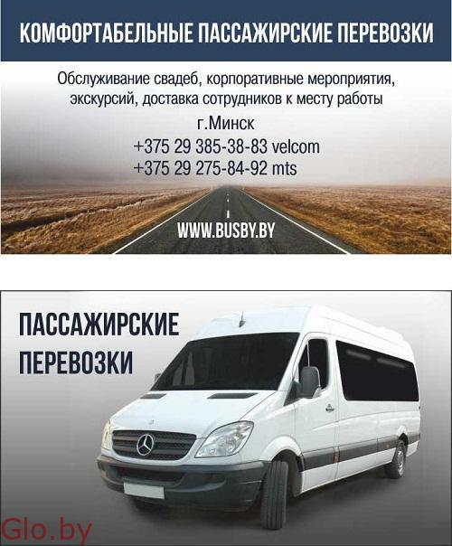 Пассажирские перевозки Минск. Аренда микроавтобуса Минск РБ
