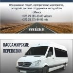 Пассажирские перевозки Минск РБ РФ СНГ Европа. Аренда микроавтобуса Минск