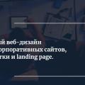 Создание корпоративных сайтов, сайт-визиток и landing page
