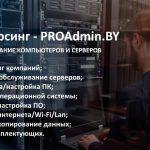 Обслуживание и настройка компьютеров, серверов в Минске - PROAdmin.BY