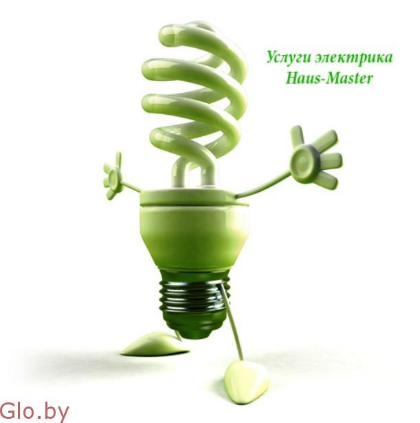 Услуги электрика. Минск