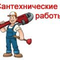 Сантехнические работы в Минске. 8(029)2442146   8(025) 9241573