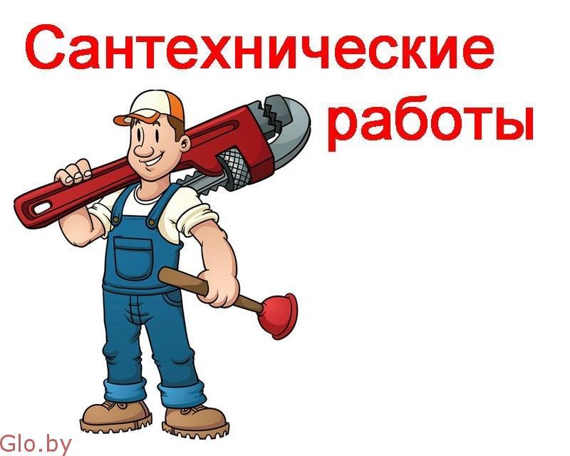 Сантехнические работы в Минске. 8(029)2442146