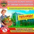 Недорогие сибирские теплицы из поликарбоната, парники с усиленным каркасом