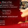 Секс-шоп adamieva.by - онлайн-магазин интимных товаров