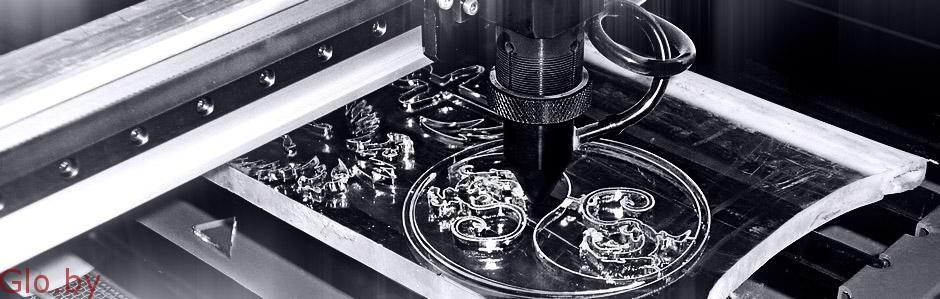 Фрезерная, лазерная резка материалов