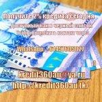 Получить одобрение бизнес или персональный кредит сегодня