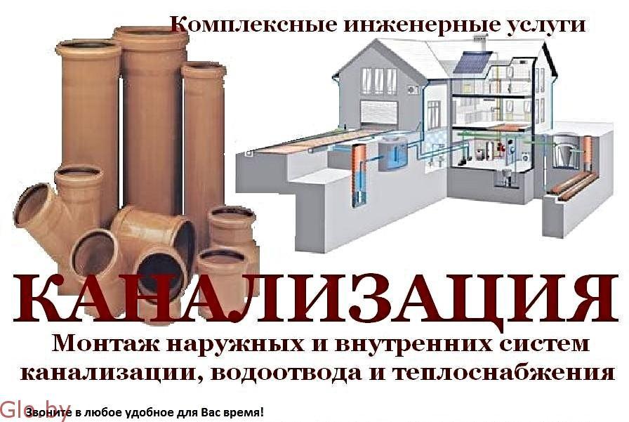 Монтаж систем канализации Минск и область