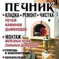 Кладка:Печь, Камин, Барбекю в Солигорске и районе