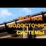 Монтаж водосточной системы выезд в: Жодино и район