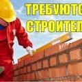 Требуются рабочие строители, подсобные рабочие и др