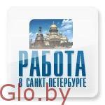 Требуются Строители на Вахту в С-Петербург из Слуцка