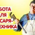 Приглашаем на постоянную и временную работу сантехников