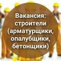Приглашаем на постоянную и временную работу бетонщиков
