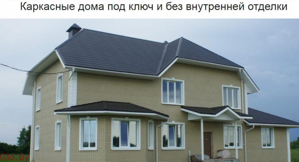Строительство каркасных Домов и Бань под ключ в Витебске