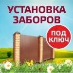 Строительство и установка забора, ворот :в Вилейке и р-не