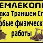 Земляные и другие работы, рытье котлованов Вилейка и рн