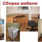 Сборка и ремонт мебели выполним в районе Ангарская