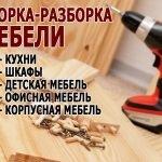 Сборка и ремонт мебели выполним в районе Брилевичи