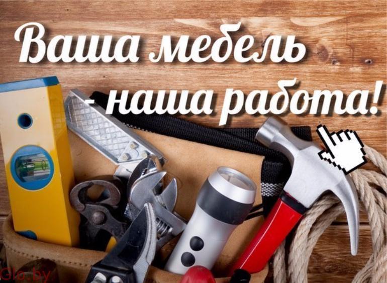 Сборка и ремонт мебели выполним в районе Дражня
