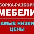 Сборка и ремонт мебели выполним в районе ул.Маяковского