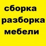 Сборка и ремонт мебели выполним в районе ул.Ольшевского