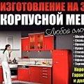 Корпусная мебель под заказ выезд: Дзержинск и район
